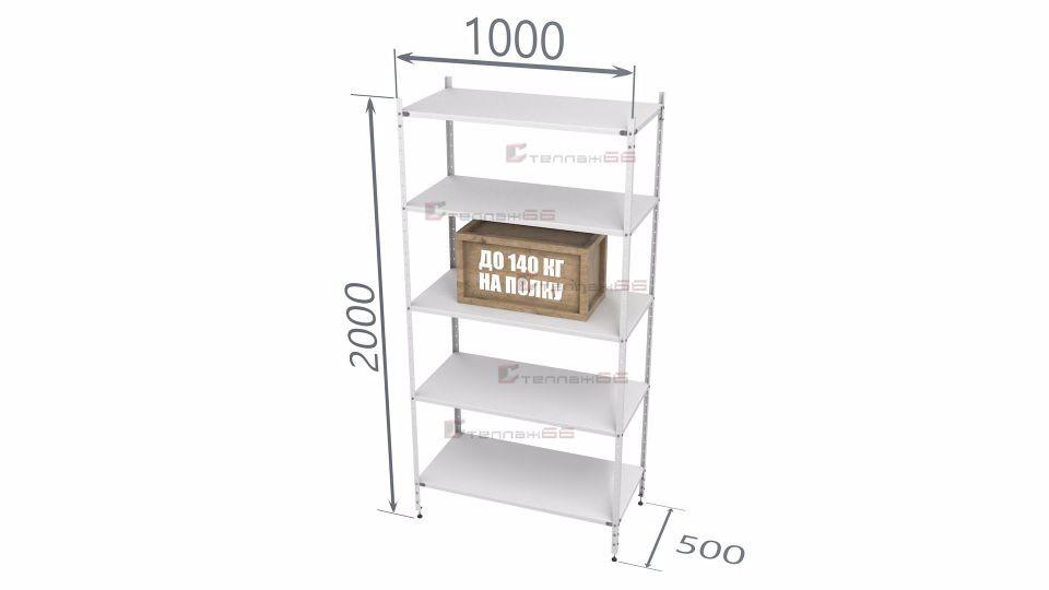 Стеллаж архивный СПЛ 2000*1000*500 (5 полок)