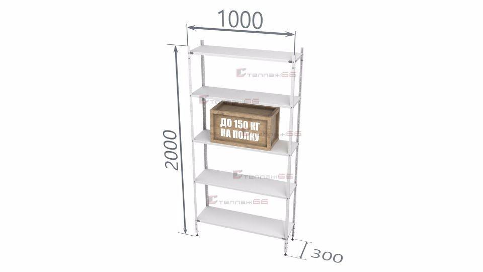 Стеллаж архивный СПЛ 2000*1000*300 (5 полок)