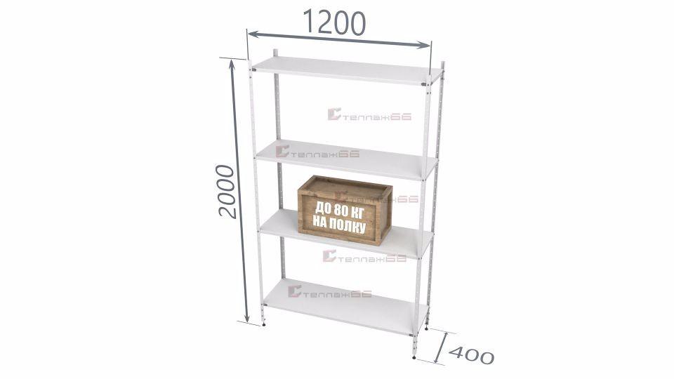 Стеллаж архивный СПЛо 2000*1200*400 (4 полки)