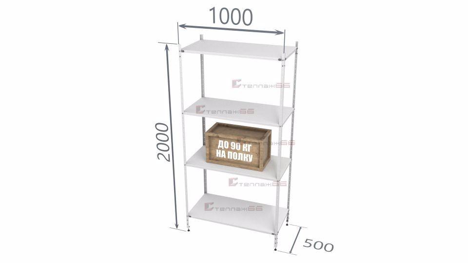 Стеллаж архивный СПЛо 2000*1000*500 (4 полки)