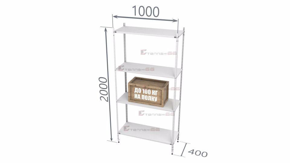 Стеллаж архивный СПЛо 2000*1000*400 (4 полки)
